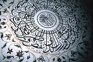 Calligraphie Arabe en marqueterie de pierres dures